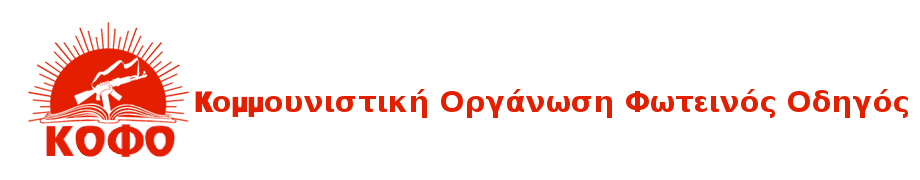 Kομμουνιστική Οργάνωση Φωτεινός Οδηγός